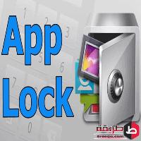 تحميل برنامج اب لوك 2018 App Lock لغلق الملفات و تطبيقات الاندرويد برقم سرى