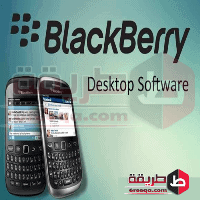 تحميل برنامج ادارة تطبيقات البلاك بيرى BlackBerry Desktop Manager