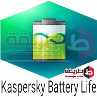تحميل برنامج اطالة عمر البطارية 2018 Kaspersky Battery Life باترى لايف
