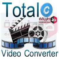 تحميل برنامج تحويل الصيغ Total Video Converter توتال فيديو كونفيرتر للكمبيوتر