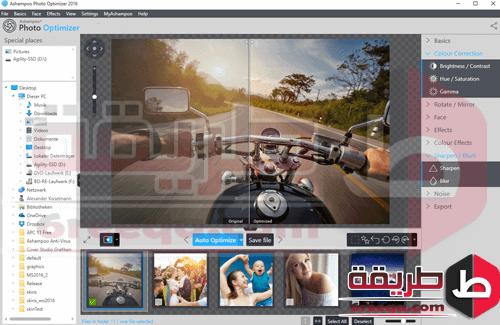برنامج تحسين الصور