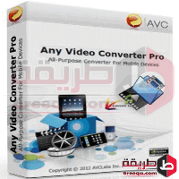 تحميل برنامج تعديل صيغ الفيديو 2018 Any Video Converter فيديو كونفيرتر