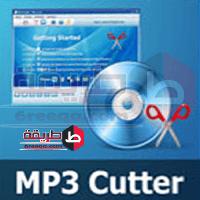 تحميل برنامج تقطيع الصوت 2018 للكمبيوتر Free MP3 Cutter العربى ام بى ثرى كاتر