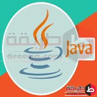 تحميل برنامج جافا اخر اصدار 2018 لتشغيل الالعاب على الكمبيوتر