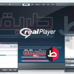 تحميل برنامج ريل بلاير اخر اصدار للكمبيوتر لتشغيل الميديا