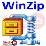 تحميل برنامج فك ضغط الملفات للاندرويد Winzip وينزيب للهواتف الذكية و التابلت