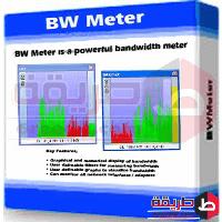 تحميل برنامج قياس سرعة النت BWMeter بى دبليو ميتر لقياس الداونلوود و الابلوود
