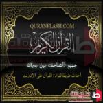تحميل برنامج مصحف التجويد القران الكريم بالرسم العثمانى quran flash للكمبيوتر