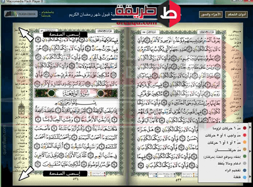 تحميل برنامج مصحف التجويد القران الكريم بالرسم العثمانى Quran Flash للكمبيوتر طريقة