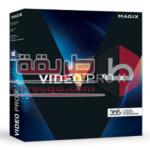 برنامج مونتاج الفيديوهات والتعديل عليها MAGIX Video Pro للحواسيب