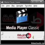 تحميل برنامج ميديا بلاير كلاسيك احدث اصدار Media Player Classic MPC-HC