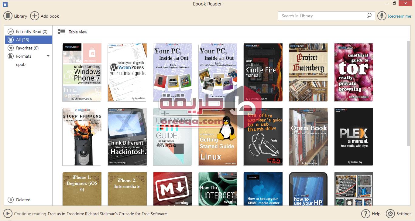 برنامج قراءة الكتب الالكترونية