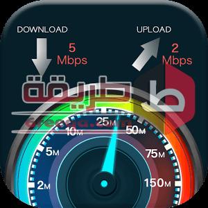 تطبيق اختبار سرعة الانترنت