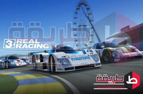 لعبة سباق السيارات 2018 Real Racing ريال راسينج – 7