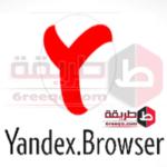 تحميل متصفح ياندكس الروسى Download Yandex Browser للكمبيوتر و الموبايل