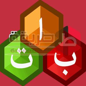 تحميل تطبيق تعليم اللغة العربية للاندرويد Elif Ba – Learn The Holy Quran