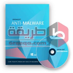 تحميل برنامج الحماية من الاختراق والتجسس GridinSoft Anti-Malware مجانا