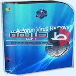 تحميل برنامج ازالة الاوتورن من الهارد مجانا – Autorun virus remover