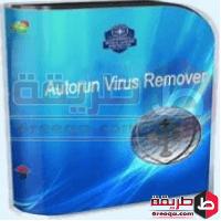 تحميل برنامج ازالة فيروس الاوتورن 2018 Autorun Virus Remover للكمبيوتر