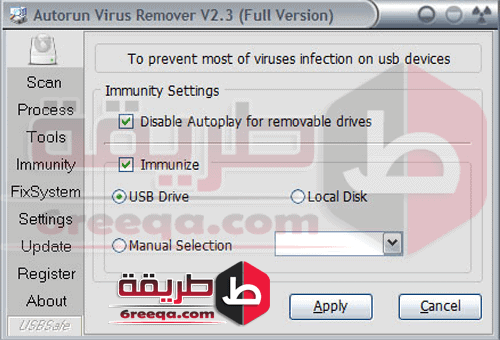 برنامج ازالة فيروس الاوتورن 2018 Autorun Virus Remover تطبيق اوتورن فيرس ريموفر – 8