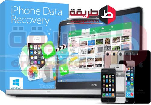 برنامج استعادة الملفات المحذوفه للايفون 2018 ULTDATA iPhone Data Recovery ايفون داتا ريكفرى – 6
