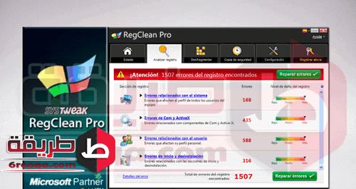 برنامج اصلاح اخطاء الويندوز RegClean Pro ريج كلين برو – 6