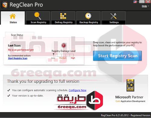 برنامج اصلاح اخطاء الويندوز RegClean Pro ريج كلين برو – 7