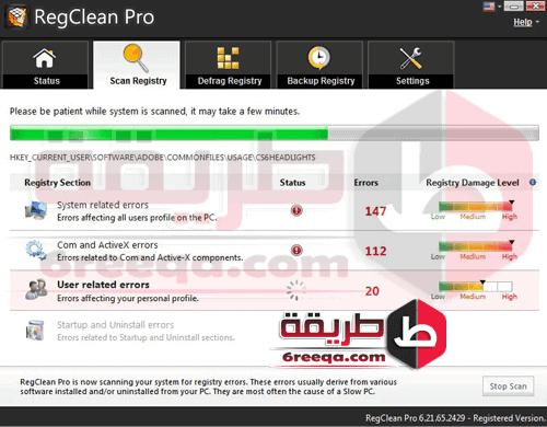 برنامج اصلاح اخطاء الويندوز RegClean Pro ريج كلين برو – 8