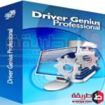 تحميل برنامج البحث عن تعريفات الويندوز بالعربى Driver Genius درايفر جينيس