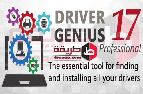 البحث عن تعريفات الويندوز Driver Genius درايفر جينيس 6