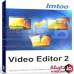 تحميل برنامج التعديل على الفيديو ImTOO Video Editor امتو فيديو ايديتور للكمبيوتر