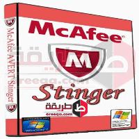 برنامج الحماية من الهكر McAfee Labs Stinger مكافى لابس ستنجر – 5