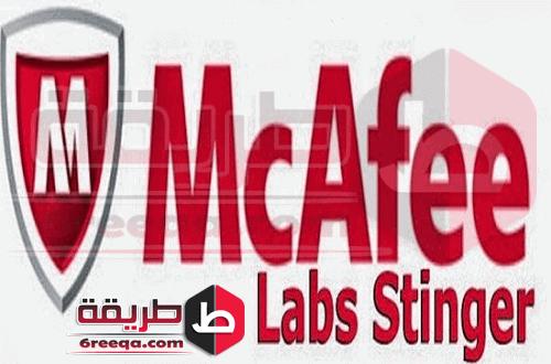 برنامج الحماية من الهكر McAfee Labs Stinger مكافى لابس ستنجر – 6