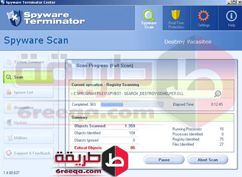 برنامج الحمايه من الهكر و التجسس Spyware Terminator سباى وير تيرميناتور – 8