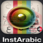 تحميل برنامج الكتابه على الصور بالعربى 2018 InstArabic انستا للايفون و الايباد