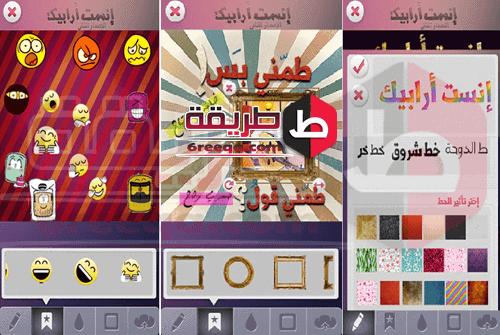 برنامج الكتابه على الصور بالعربى 2018 InstArabic انستا ارابيك – 8