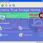 تحميل برنامج النسخ الاحتياطى Acronis True Image Home للكمبيوتر و الموبايل