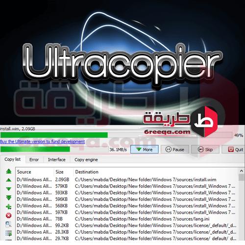 برنامج تسريع نقل الملفات اخر اصدار Ultracopier الترا كوبير للكمبيوتر – 2