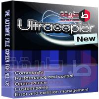 برنامج تسريع نقل الملفات اخر اصدار تنزيل Ultracopier للكمبيوتر