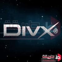 برنامج تشغيل جميع صيغ الفيديو اخر اصدار DivX Player ديفكس بلاير – 5