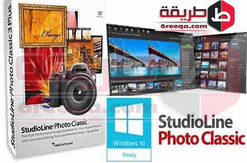 برنامج تعديل الصور للكمبيوتر 2018 StudioLine Photo Basic ستوديو لاين فوتو بيسك – 6