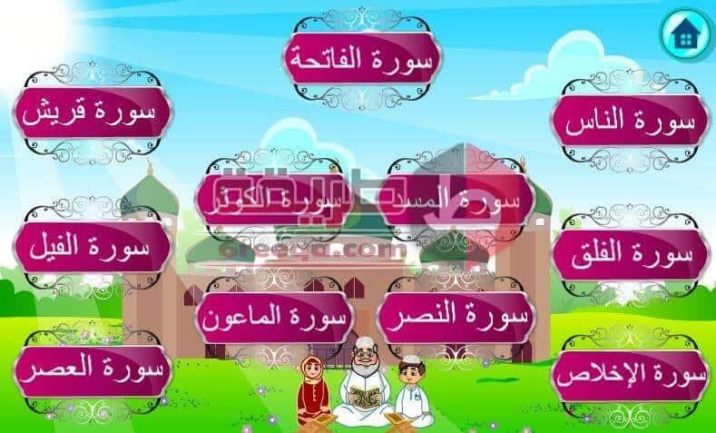 تطبيق تعليم القران للاطفال