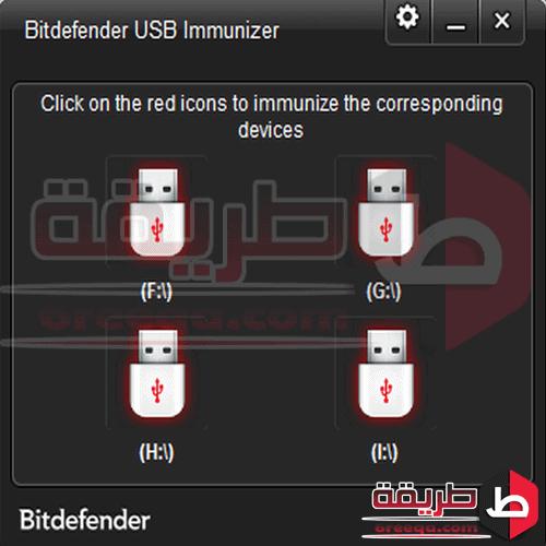 برنامج حماية الفلاشات BitDefender USB Immunizer بت ديفيندر يو اس بى اميونزر – 3