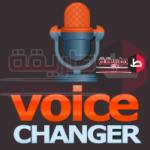 لتغيير الصوت للايفون Voice Changer فويس اتشينجر للايفون و الايباد و الايبود 5