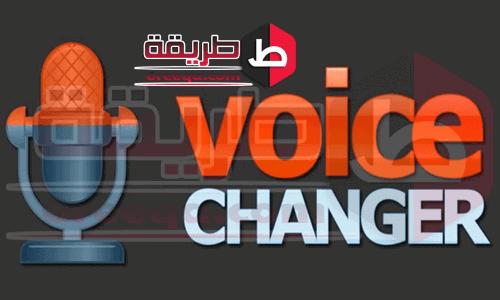 برنامج لتغيير الصوت للايفون Voice Changer فويس اتشينجر للايفون و الايباد و الايبود – 6