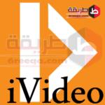 برنامج لوضع مؤثرات على الفيديو للموبايل 2018 iVideo تحميل اى فيديو برابط مباشر
