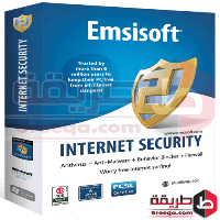 برنامج مكافحه ملفات التجسس Emsisoft Anti-Malware ايمسى سوفت انتى مالوير – 5