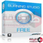 تحميل برنامج نسخ الاسطوانات Ashampoo Burning Studio FREE عربى للكمبيوتر