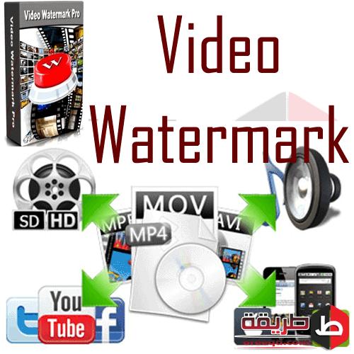 برنامج وضع علامه مائيه على الفيديو 2018 Video Watermark Pro فيديو وواتر مارك برو – 2