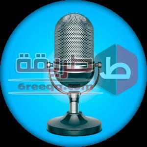 تطبيق مترجم صوتي للاندرويد